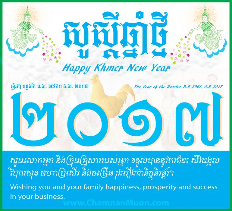 KhmerNewYear2017GreetingCard_byChamnanMuon.jpg.58d03405d18953fc7a69575f49b5d08b.jpg
